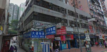 筲箕灣 華寶商業中心